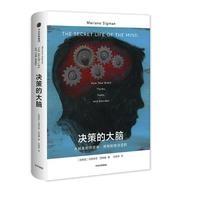 决策的大脑:大脑是如何思维、感知和做决定的