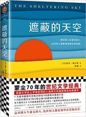 遮蔽的天空(蒙尘70年的世纪文学经典!数次被出版社退稿,几度绝版。 ◆美国文学史上罕有的同时选两大文