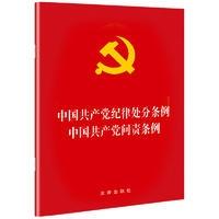 中国共产党纪律处分条例·中国共产党问责条例