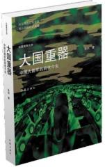 大国重器:中国火箭军的前世今生