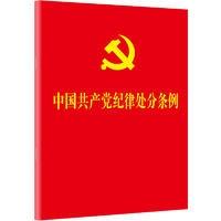 【32开】中国共产党纪律处分条例(2018年版)