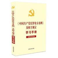 《中国共产党纪律处分条例》相关规定学习手册