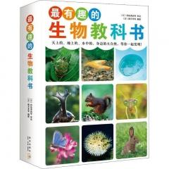 最有趣的生物教科书