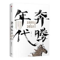 奔腾年代:互联网与中国1995-2018