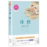 诗经(教育部新编语文教材推荐阅读书系)