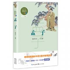 孟子(教育部新编语文教材推荐阅读书系)