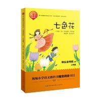 七色花(青少年整本书阅读书系·名师讲读版)