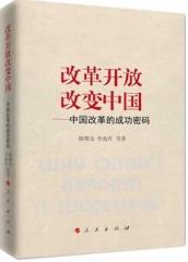 改革开放改变中国-中国改革的成功密码