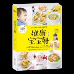 巧厨娘:健康宝宝餐(0-3岁宝宝饮食优选方案 )