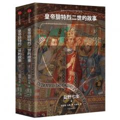 皇帝腓特烈二世的故事(套装全2册 盐野七生中世纪的故事压轴作。现实版权力的游戏,乱世精英生存法则。王