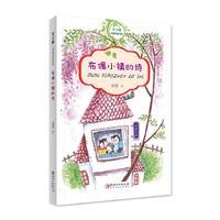 常青藤·纯真阅读书系-----布偶小镇的诗