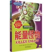 经典科学系列·能量怪物2018