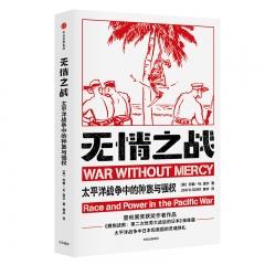 无情之战:种族主义与战争