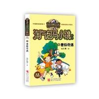 淘气包马小跳系列 典藏升级版:暑假奇遇