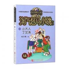 淘气包马小跳系列 典藏升级版:小大人丁文涛