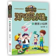 淘气包马小跳系列 典藏升级版:唐家小仙妹