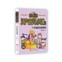 淘气包马小跳系列 典藏升级版:忠诚的流浪狗