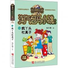 淘气包马小跳系列 典藏升级版:疯丫头杜真子