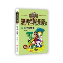 淘气包马小跳系列 典藏升级版:寻找大熊猫
