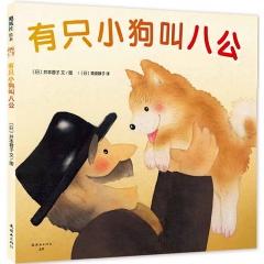 井本蓉子:有只小狗叫八公