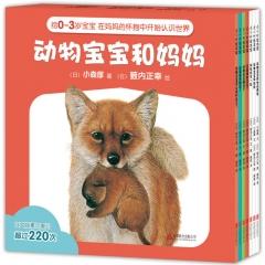 动物宝宝和妈妈(全7册) (2018版)