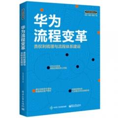 华为流程变革:责权利梳理与流程体系建设
