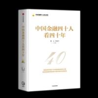 中国金融四十人看四十年
