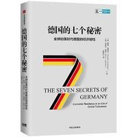 德国的七个秘密:全球动荡时代德国的经济韧性