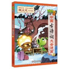 植物大战僵尸2·中国古诗词大会漫画7