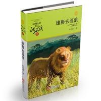 动物小说大王沈石溪品藏书系 升级版:雄狮去流浪