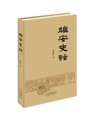 重塑中国人文秩序