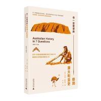 你一定爱读的极简澳大利亚史