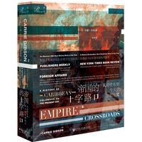 索恩丛书.帝国的十字路口:从哥伦布到今天的加勒比史