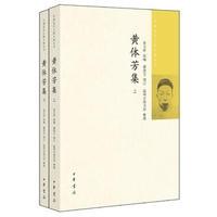 黄体芳集(全二册)