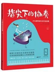 指尖下的协奏:少儿钢琴音乐会作品选集(上)