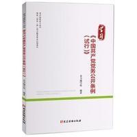 学习《中国共产党党务公开条例(试行)》(党内法规学习丛书)