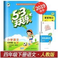 19春:四年级小学语文下(人教)5·3天天练