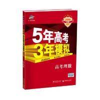 19:《5.3》高考理数A版