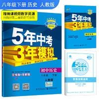 19春:八年级历史下(人教)5年中考3年模拟初中同步