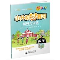 小升初总复习 数学(2018修订)