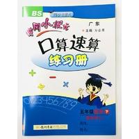 19春:五年级数学下(北师版)黄冈小状元口算速算