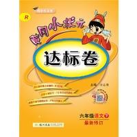 19春:六年级语文下(人教版)黄冈小状元达标卷