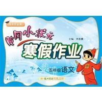 19春:五年级语文(人教版)黄冈小状元寒假作业