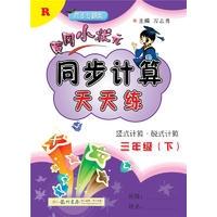19春:三年级数学下(人教版)黄冈小状元口算速算练习册