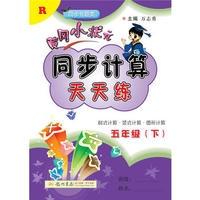 19春:五年级数学下(人教版)黄冈小状元同步计算天天练