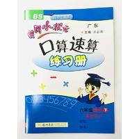 19春:六年级数学下(北师版)黄冈小状元口算速算