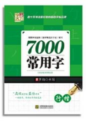 19:字酷天下/7000常用字行楷