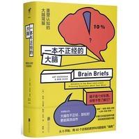 一本不正经的大脑