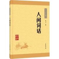 ·人间词话--中华经典藏书(升级版)