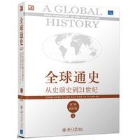 全球通史:从史前史到21世纪(第7版修订版)(上册).
